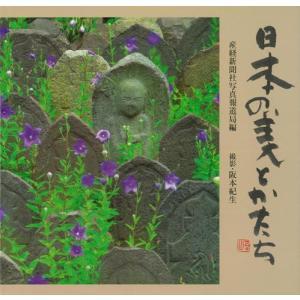日本の美とかたち|theoutletbookshop