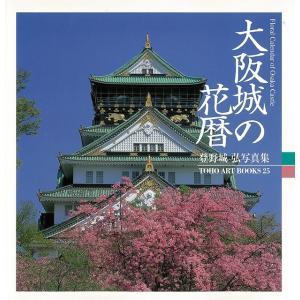 大阪城の花暦−登野城弘写真集|theoutletbookshop