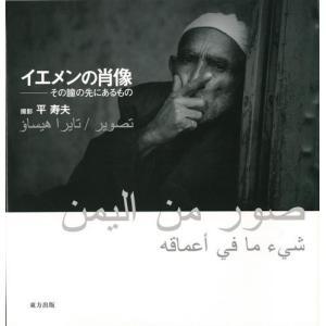 イエメンの肖像 その瞳の先にあるもの|theoutletbookshop