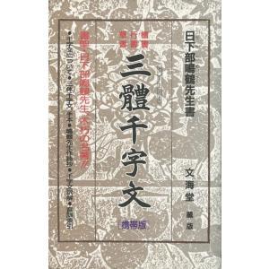 文海堂版・三體千字文 携帯版|theoutletbookshop