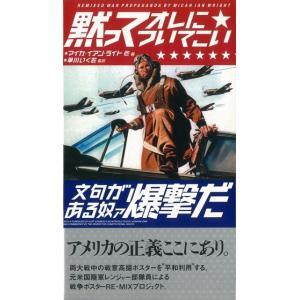 本書は、米国陸軍空挺レンジャー部隊員から反体制コミックブック・アーティストに転じたマイカ・イアン・ラ...