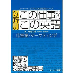 この仕事ならこの英語 1 営業・マーケティング theoutletbookshop