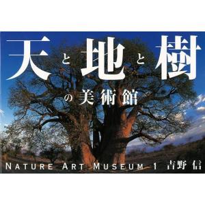 天と地と樹の美術館−NATURE ART MUSEUM1|theoutletbookshop