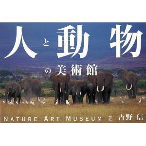 人と動物の美術館−NATURE ART MUSEUM2|theoutletbookshop