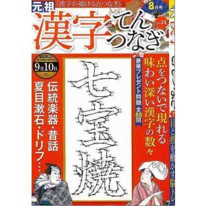 漢字てんつなぎ Vol.24|theoutletbookshop