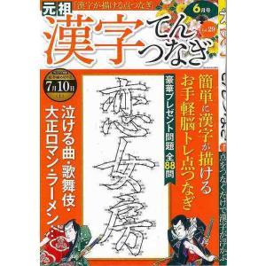 漢字てんつなぎ Vol.29|theoutletbookshop
