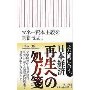 マネー資本主義を制御せよ!−朝日新書 theoutletbookshop