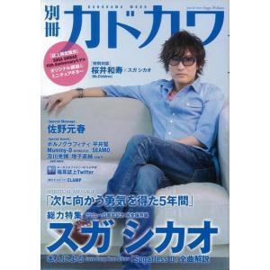 別冊カドカワ スガシカオ theoutletbookshop