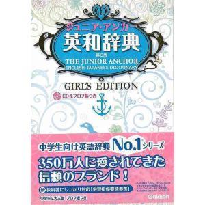 ジュニア・アンカー英和辞典 第6版GIRL'S EDITION CD&プロフ帳つき theoutletbookshop