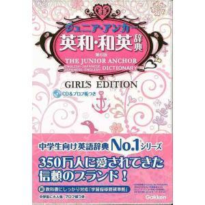 ジュニア・アンカー英和・和英辞典 第6版GIRL'S EDITION CD&プロフ帳つき theoutletbookshop