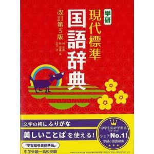 学研現代標準国語辞典 改訂第3版 theoutletbookshop
