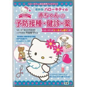 ハローキティの赤ちゃんの予防接種・健診・薬|theoutletbookshop
