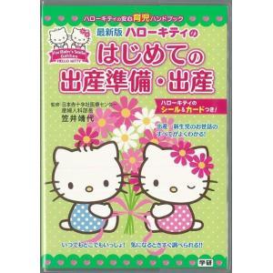 ハローキティのはじめての出産準備・出産 最新版|theoutletbookshop