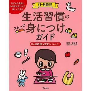 0−5歳児 生活習慣のスムーズ身につけガイド|theoutletbookshop