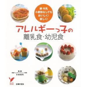アレルギーっ子の離乳食・幼児食|theoutletbookshop