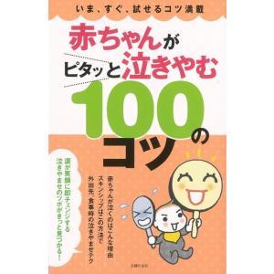 赤ちゃんがピタッと泣きやむ100のコツ|theoutletbookshop
