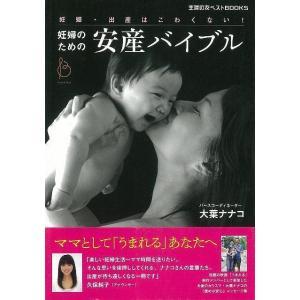 妊婦のための安産バイブル|theoutletbookshop