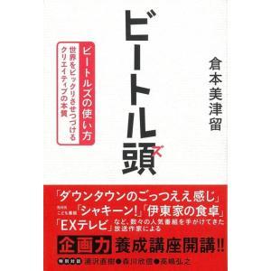 ビートル頭 theoutletbookshop
