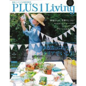 PLUS1 Living No.87 別冊付録付