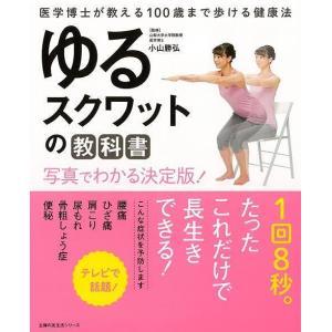 ゆるスクワットの教科書 写真でわかる決定版!|theoutletbookshop