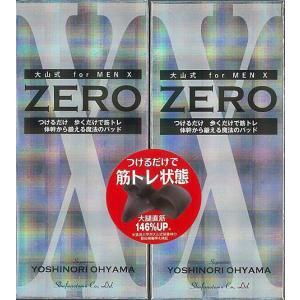 大山式 for MEN X ZERO 2個セット|theoutletbookshop