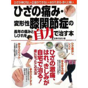 ひざの痛み・変形性膝関節症の長年の痛みとしびれを自力で治す本|theoutletbookshop