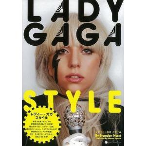 LADY GAGA STYLE theoutletbookshop