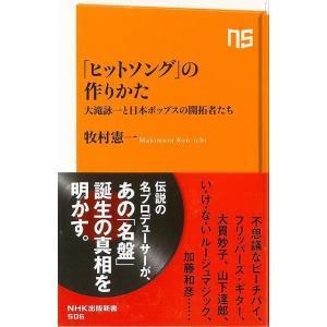 ヒットソングの作りかた―NHK出版新書 theoutletbookshop