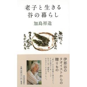 老子と生きる谷の暮らし|theoutletbookshop