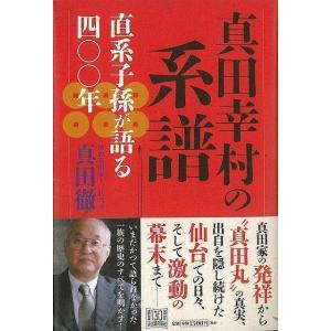 真田幸村の系譜 直系子孫が語る四〇〇年 theoutletbookshop