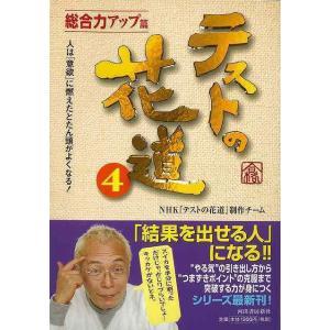 テストの花道4 総合力アップ篇 theoutletbookshop