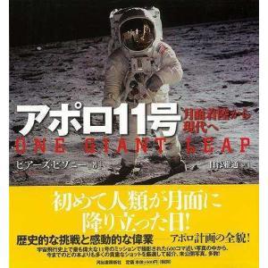 アポロ11号−月面着陸から現代へ|theoutletbookshop