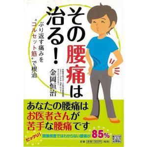 その腰痛は治る!|theoutletbookshop