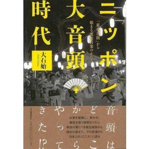 ニッポン大音頭時代 theoutletbookshop