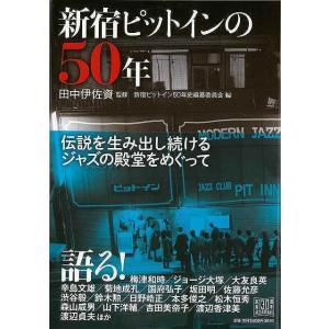 新宿ピットインの50年 theoutletbookshop