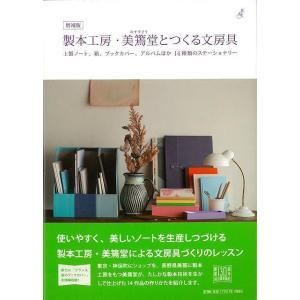 増補版 製本工房・美篶堂とつくる文房具|theoutletbookshop
