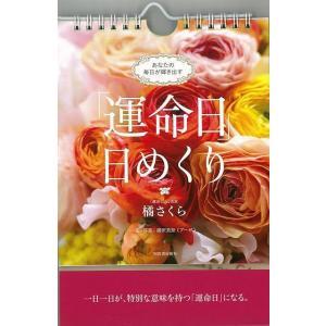運命日日めくり|theoutletbookshop