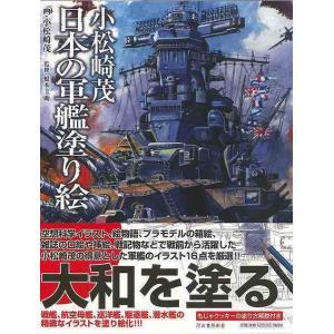 小松崎茂 日本の軍艦塗り絵|theoutletbookshop
