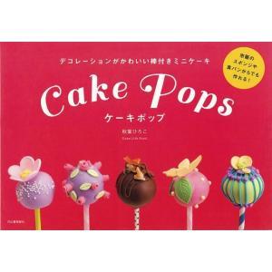 ケーキポップ|theoutletbookshop