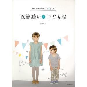 直線縫いの子ども服|theoutletbookshop