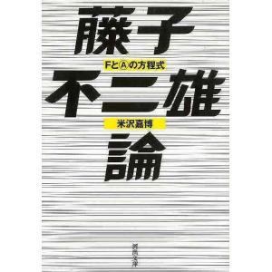 藤子不二雄論 FとAの方程式−河出文庫|theoutletbookshop