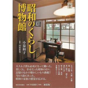 新装版 昭和のくらし博物館 theoutletbookshop
