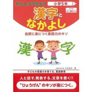 漢字となかよし小学5年−れんしゅうちょう theoutletbookshop