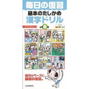 基本のたしかめ漢字ドリル小学6年−毎日の復習