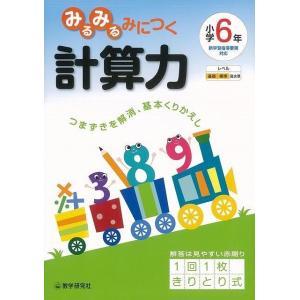 小学6年みるみるみにつく計算力−きりとり式 theoutletbookshop