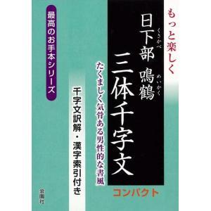 もっと楽しく日下部鳴鶴三体千字文 コンパクト|theoutletbookshop