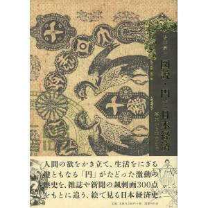 図説・円と日本経済 幕末から平成まで theoutletbookshop