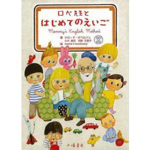 ロベ先生とはじめてのえいご DVD付き theoutletbookshop