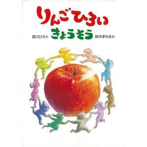 りんごひろいきょうそう|theoutletbookshop