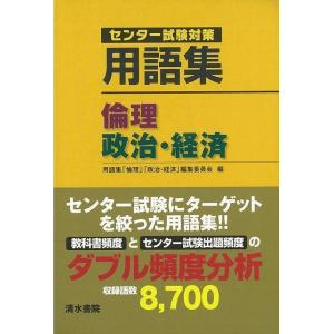 センター試験対策 用語集 倫理、政治・経済 theoutletbookshop